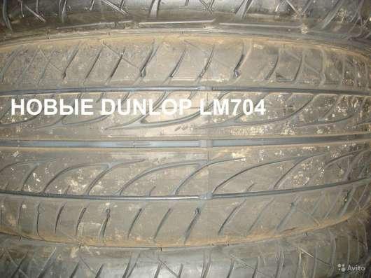 Новые шины Дунлоп лм704 215 50 r17 Sport