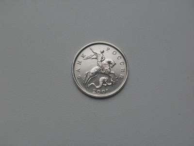 Монета 5 Копеек 2001 год М Россия