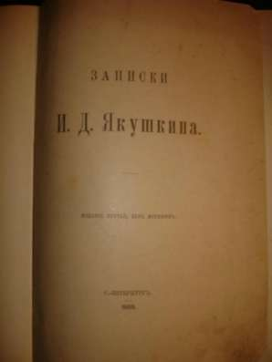 ЗАПИСКИ И.Д.ЯКУШКИНА,СПб,Общественная по