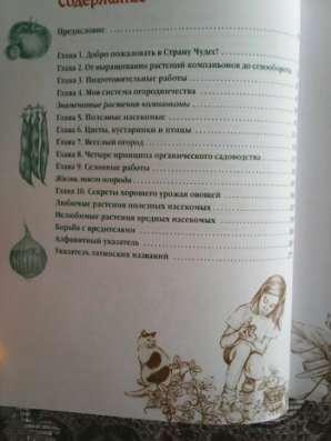 Книга ,,Верные друзья огородника,, в Красноярске Фото 2