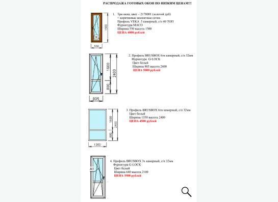 готовые пвх (пластиковые) окна