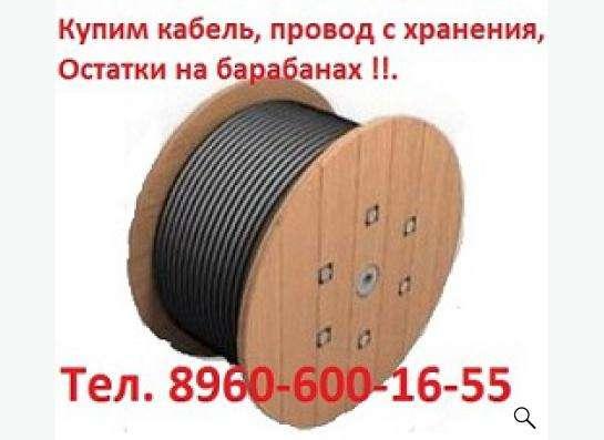 Купим  Кабель Рк 50-75, Рк 50-1-21, Рк 50-1-23, Рк 50-1-24,