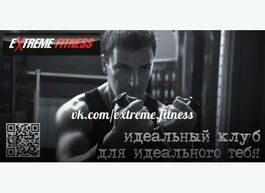 Абонименты в Exstreme Fitness Gold и Premium