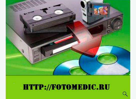 Оцифровка (перезапись) видеокассет