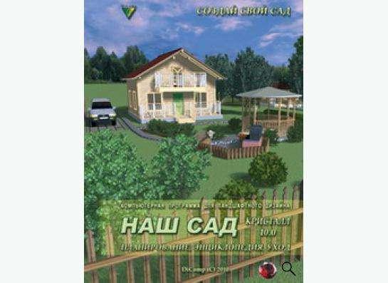 """Компьютерная программа для ландшафтного дизайна """"Наш Сад 10"""