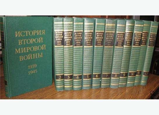 История второй мировой войны 1939- 1945 в 12 томах