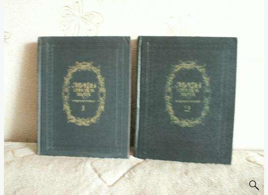 Мифы народов мира, 2 тома