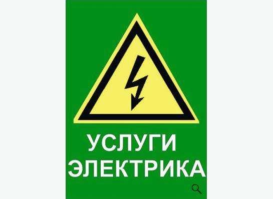 Электромонтажные работы в доме и офисе КАЧЕСТВЕННО И ОПЕРАТИ