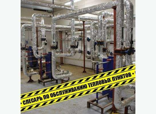 Аттестация по тепловым энергоустановкам и тепловым сетям