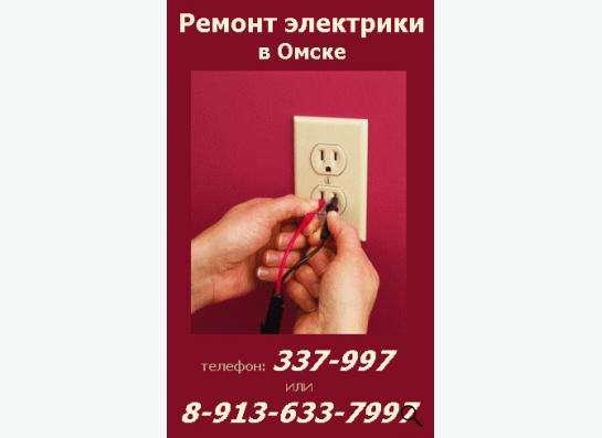 Услуги электрика в Омске Фото 5