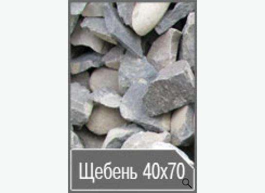 Гравийный щебень 40-70