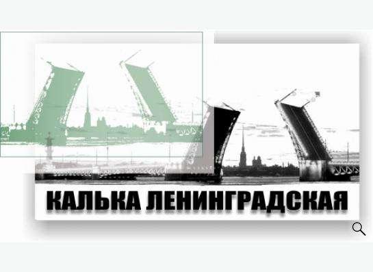 """Калька бумажная """"ленинградская"""""""