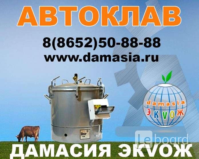 Купить автоклав в ставрополе домашнее консервирование ткризм и отдых самогонный аппарат