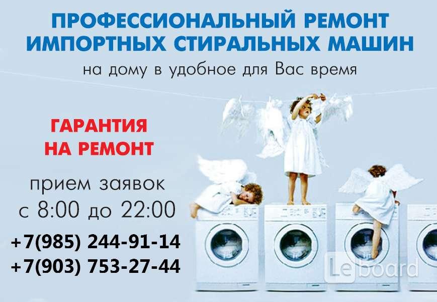 Гарантийный ремонт стиральных машин 5-я Садовая улица (город Московский) ремонт стиральных машин АЕГ Севастопольская площадь