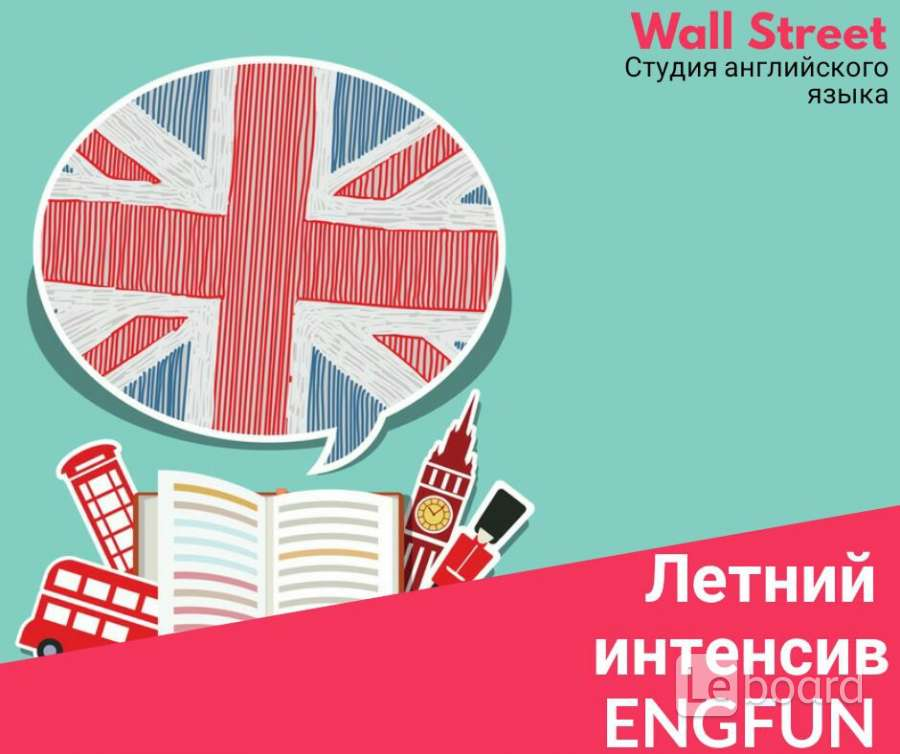 Центр английского языка - Native English